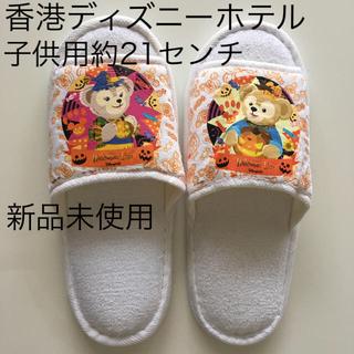 Disney - 香港ディズニー ホテル スリッパ 子供用約21センチ