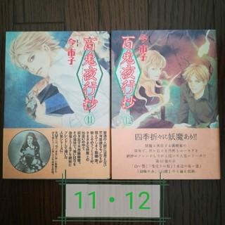 アサヒシンブンシュッパン(朝日新聞出版)の百鬼夜行抄 11・12(その他)