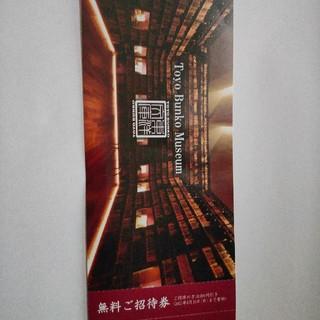 ミツビシ(三菱)の東洋文庫ミュージアムの無料招待券2枚(美術館/博物館)
