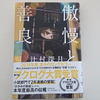 アサヒシンブンシュッパン(朝日新聞出版)の傲慢と善良(文学/小説)