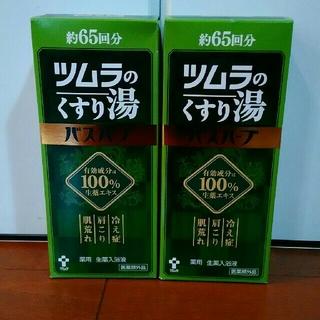 ツムラ(ツムラ)のツムラのくすり湯 2本セット(入浴剤/バスソルト)