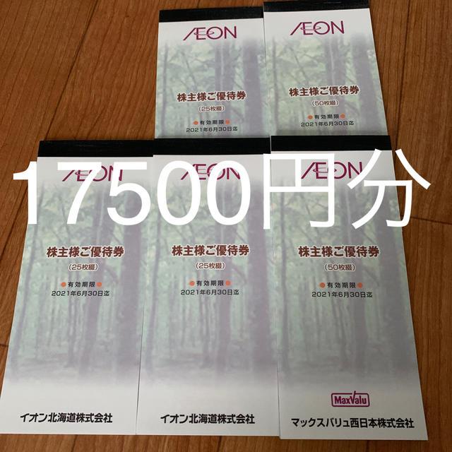 AEON(イオン)のイオン マックスバリュ 株主優待券 チケットの優待券/割引券(ショッピング)の商品写真