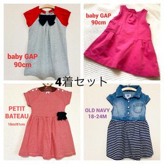 プチバトー(PETIT BATEAU)の子供服 ワンピース 4着セット プチバトー ベビーギャップ オールドネイビー(ワンピース)