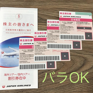 JAL(日本航空) - バラも可★送料無料4枚★JAL★国内線50%割引券★日本航空