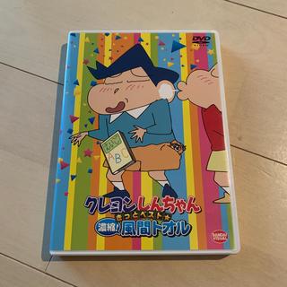 バンダイ(BANDAI)のクレヨンしんちゃん きっとベスト☆凝縮!風間トオル DVD(アニメ)