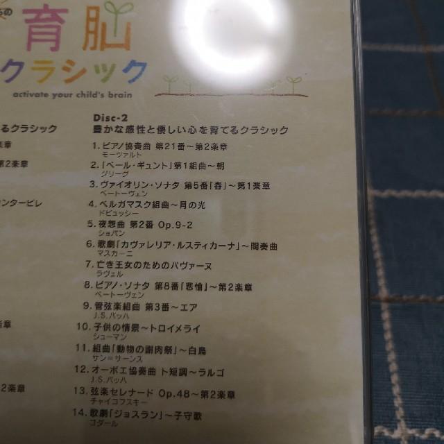 (☆)0歳からの育脳クラシック エンタメ/ホビーのCD(キッズ/ファミリー)の商品写真