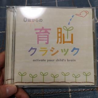 (☆)0歳からの育脳クラシック週末価格!