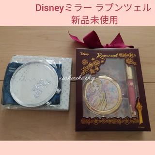 Disney - 新品未使用 ディズニー ミッキー ラプンツェル ミラー&リップグロス