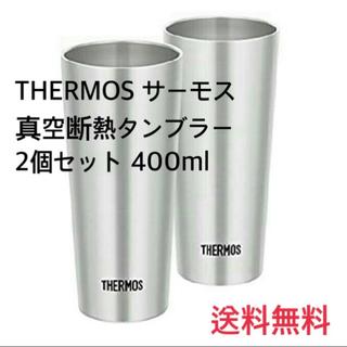 サーモス(THERMOS)のTHERMOSサーモス 真空断熱タンブラー 2個セット 400ml (タンブラー)