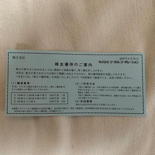 リーガル(REGAL)のリーガル 株主ご優待券 5000円(ショッピング)