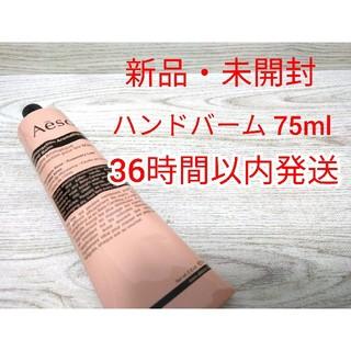 Aesop - 【新品・未開封】イソップ レスレクション ハンドバーム 75mL