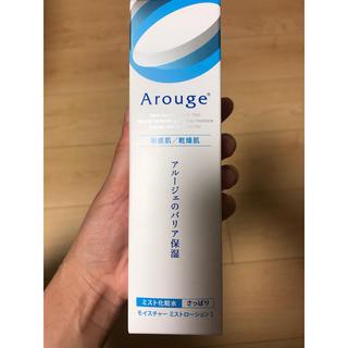 アルージェ(Arouge)の【KIYOKO様専用】モイスチャーミストローションI(化粧水/ローション)