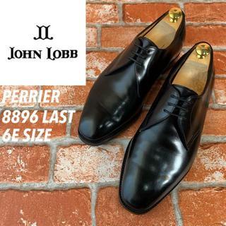 ジョンロブ(JOHN LOBB)の【希少】ジョンロブ ペリエ PERRIER 8896ラスト 6E(ドレス/ビジネス)