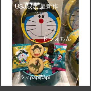 ユニバーサルスタジオジャパン(USJ)の残りわずか!新品未開封 USJ限定 ドラえもんコラボ お菓子(菓子/デザート)