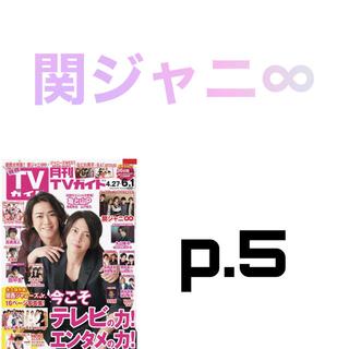 カンジャニエイト(関ジャニ∞)のTVガイド 関ジャニ∞(アート/エンタメ/ホビー)