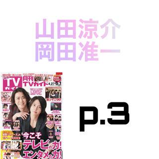 ヘイセイジャンプ(Hey! Say! JUMP)のTVガイド 山田涼介岡田准一(アート/エンタメ/ホビー)