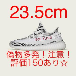 アディダス(adidas)のYEEZY BOOST 350 V2 ZEBRA 23.5cm イージー ゼブラ(スニーカー)
