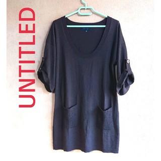 アンタイトル(UNTITLED)のUNTITLED  ニットチュニック 七分袖 ブラウン  Mサイズ(ニット/セーター)
