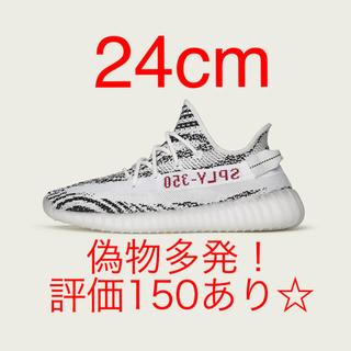 アディダス(adidas)のYEEZY BOOST 350 V2 ZEBRA 24cm イージー ゼブラ(スニーカー)