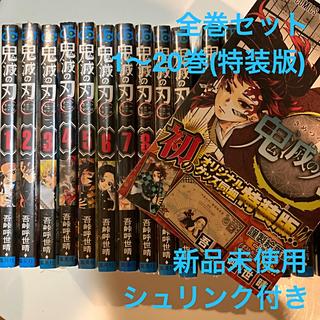 集英社 - 鬼滅の刃 全巻セット 1〜20巻 特装版 新品