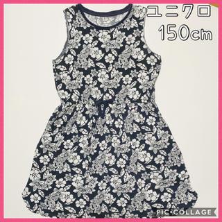 ユニクロ(UNIQLO)の☆UNIQLO カットソーワンピース☆150cm(^^)(ワンピース)