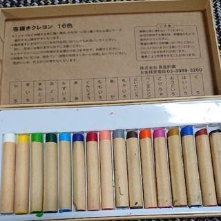 ムジルシリョウヒン(MUJI (無印良品))の無印良品   布描きクレヨン  16色(クレヨン/パステル)