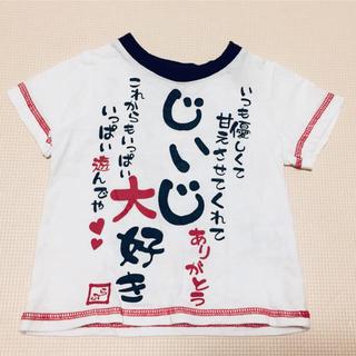 しまむら - じぃじ tシャツ 80