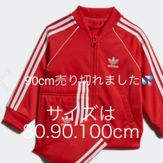 adidas - adidas 長袖 長ズボン セットアップ サイズは80.90.100cm