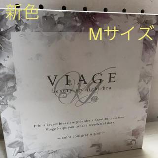Viageナイトブラ Mサイズ 新品クールグレー×グレー 新品未使用