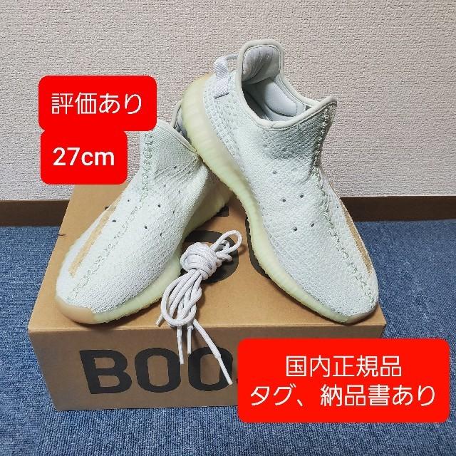 adidas(アディダス)のイージーブースト yeezy boost 350 v2 adidas カニエ  メンズの靴/シューズ(スニーカー)の商品写真