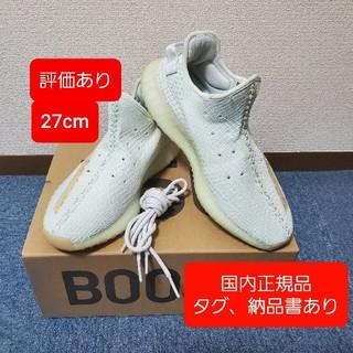 adidas - イージーブースト yeezy boost 350 v2 adidas カニエ