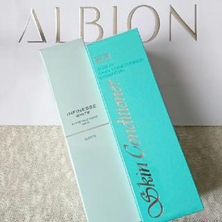 ALBION - アルビオン アンフィネス 薬用 美白乳液 化粧水 スキンコンディショナー おまけ