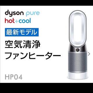 Dyson - Dyson Pure Hot + Cool ダイソン