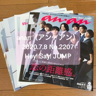 ヘイセイジャンプ(Hey! Say! JUMP)のanan 2020.7.8 No.2207 / Hey! Say! JUMP(アート/エンタメ/ホビー)
