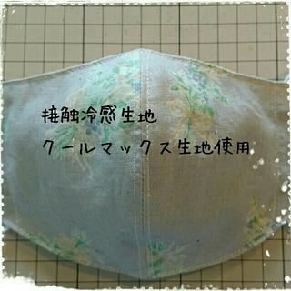 マスク(THE MASK)のインナーマスク 接触冷感×ブーケ柄綿麻生地(その他)