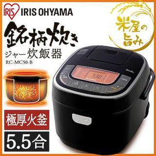 アイリスオーヤマ - 炊飯器 5合炊き 一人暮らし アイリスオーヤマ 5合 5.5合 RC-MC50