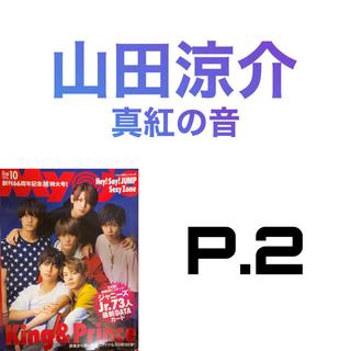 ヘイセイジャンプ(Hey! Say! JUMP)のMyojo 2018/10 山田涼介(アート/エンタメ/ホビー)