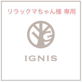 イグニス(IGNIS)の【リラックマちゃん様 専用】イグニス 5点(その他)