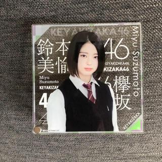 欅坂46(けやき坂46) - 鈴本美愉 アクリルボード