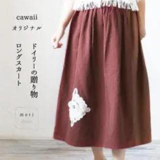 カワイイ(cawaii)のcawaii mori ロングスカート(ロングスカート)