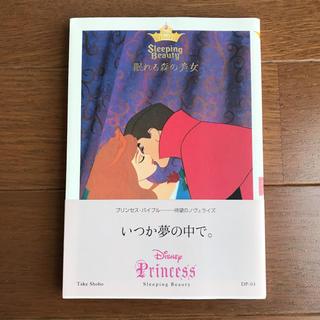 Disney - 美品☆ディズニー 眠れる森の美女 小説☆文庫