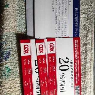 イッカ(ikka)の衣料品のコックスの株主優待20%off割引券3枚(ショッピング)