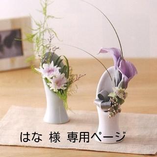 アレンジ花器・oblique(その他)