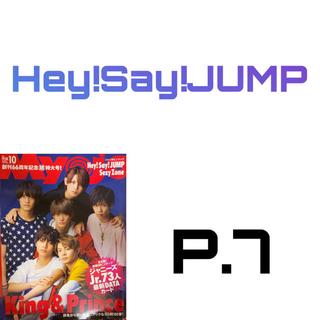 ヘイセイジャンプ(Hey! Say! JUMP)のMyojo 2018/10 Hey!Say!JUMP 切り抜き(アート/エンタメ/ホビー)