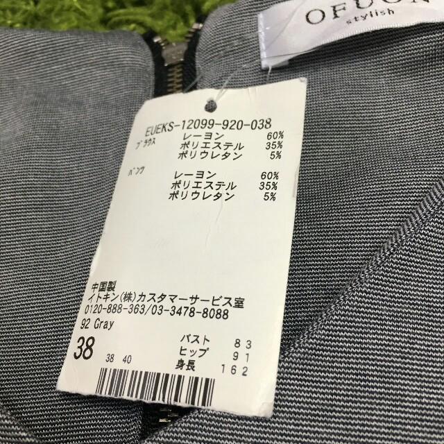 OFUON(オフオン)のちさ様専用 お値引き レディースのフォーマル/ドレス(スーツ)の商品写真