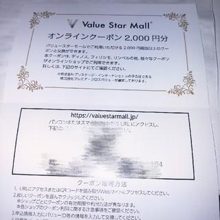 ディノス(dinos)の値下げvalue star mallオンラインクーポン2000円分(ショッピング)