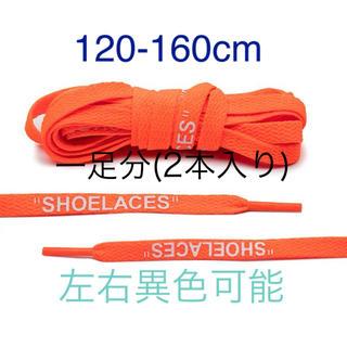 シューレース 靴紐 平紐 120cm   ライトオレンジ色(スニーカー)