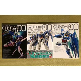 アスキーメディアワークス(アスキー・メディアワークス)の機動戦士ガンダム00アーカイブ3D &設定資料集  3冊セット(アート/エンタメ)