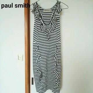 Paul Smith - Paul Smith ボーダー ワンピース