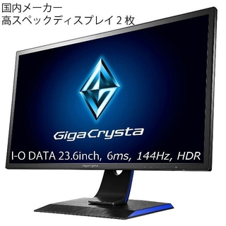 【中古品】I-O Data製ディスプレイ
